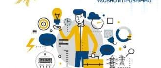 Краснознаменск: включение новых услуг в платежный документ