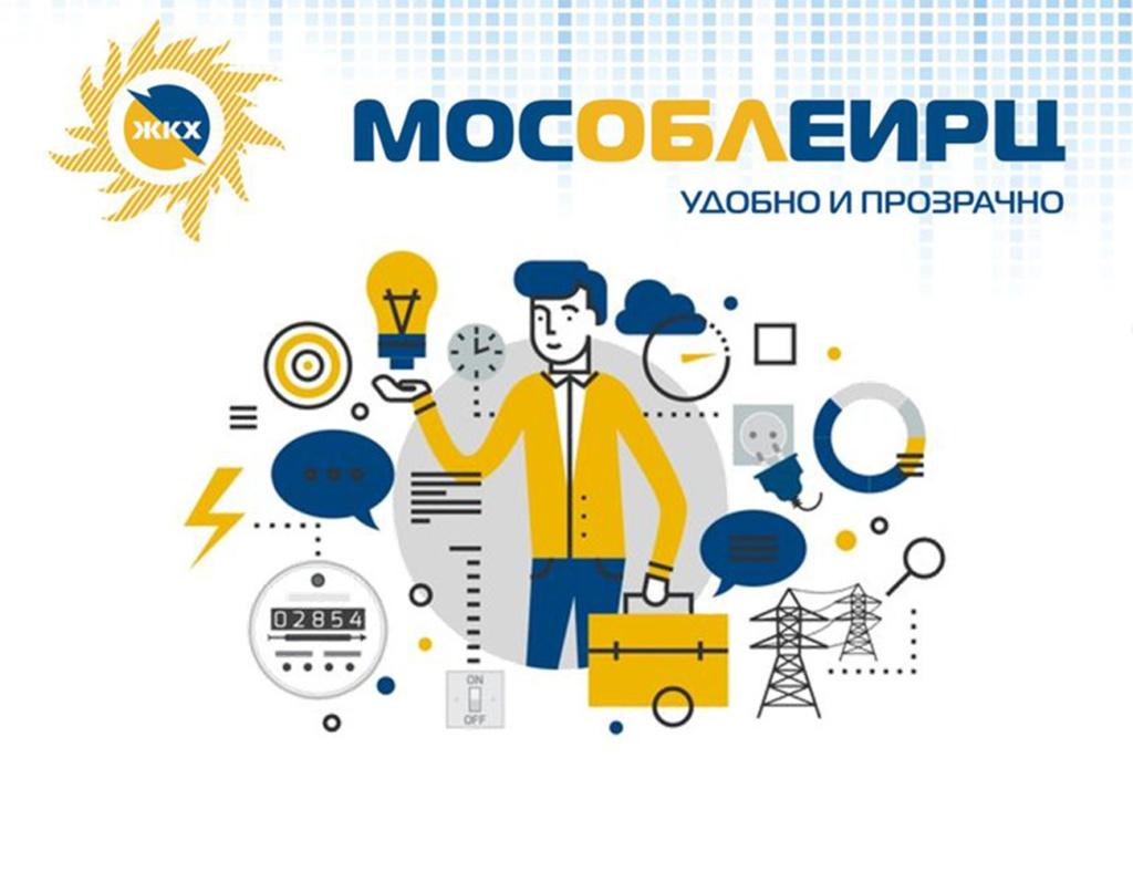 В Домодедово начисления за услуги управляющих компаний будет производить МосОблЕИРЦ