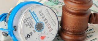 Узнать о задолженности за ЖКУ