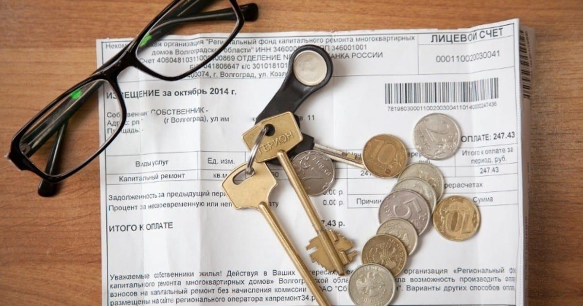 Как узнать счет за капитальный ремонт по адресу