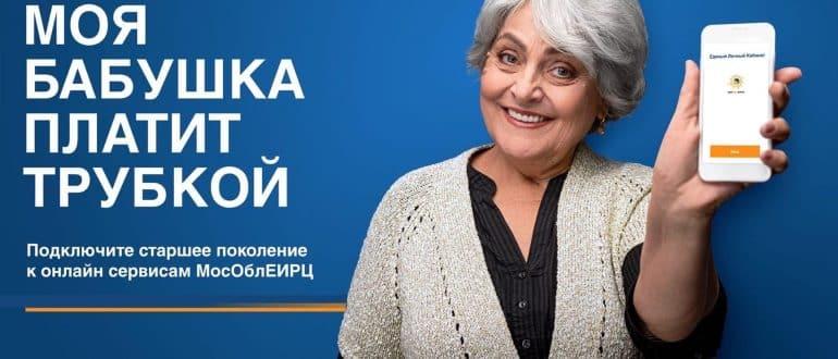 МосОблЕИРЦ приглашает активных и неравнодушных молодых людей принять участие в акции «Моя бабушка платит трубкой».