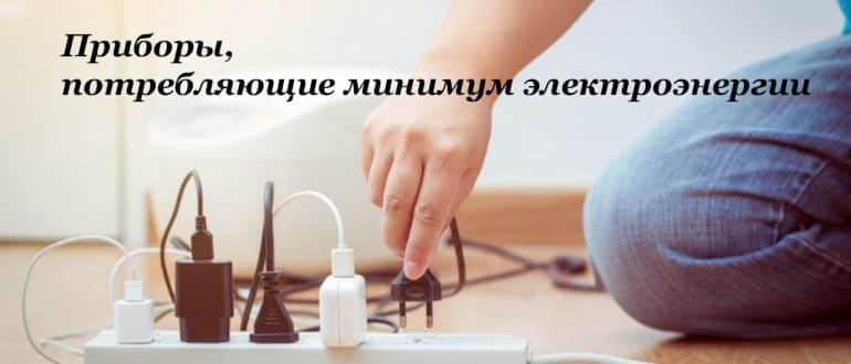 Приборы, потребляющие минимум электроэнергии