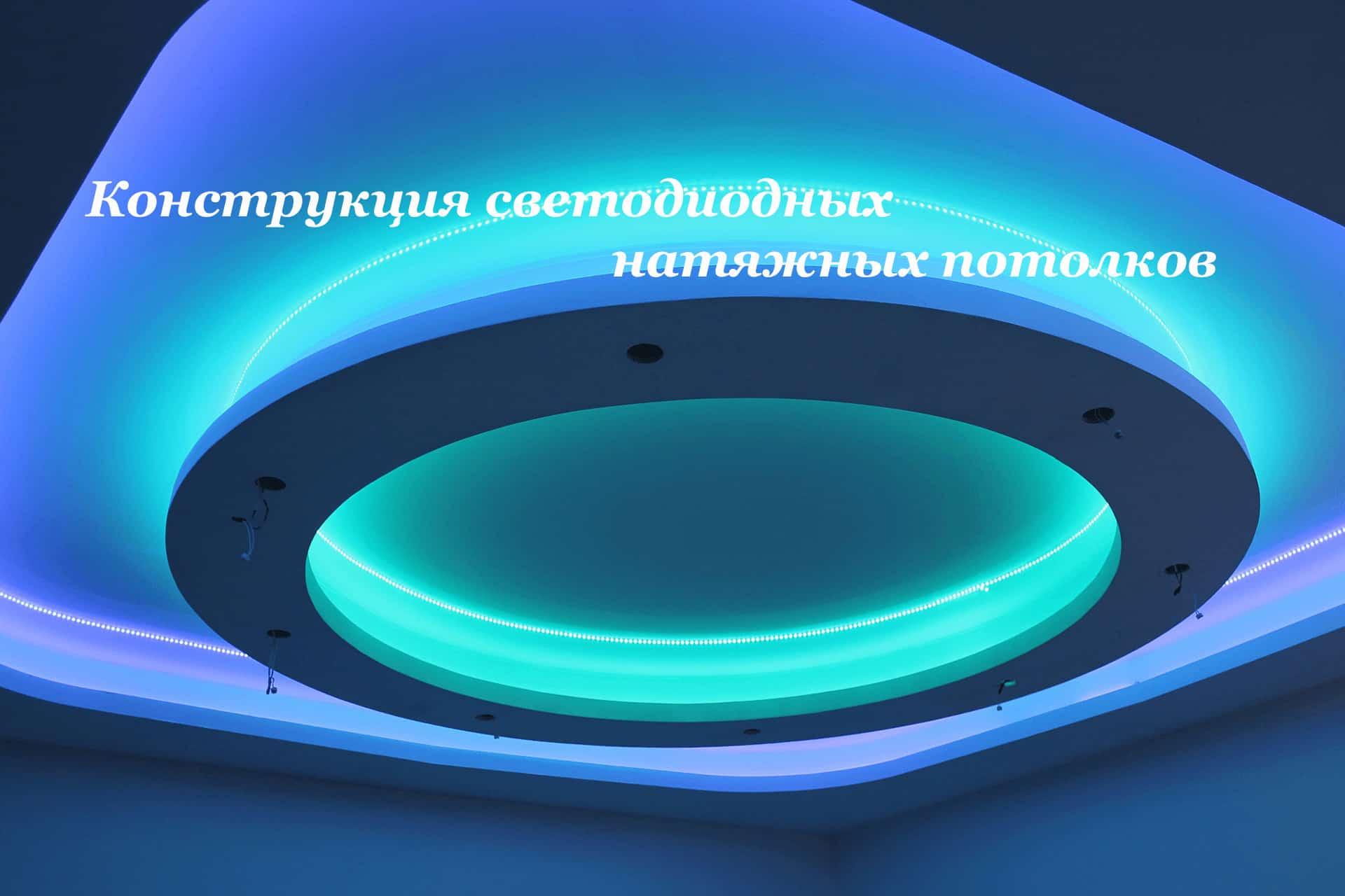 Конструкция светодиодных натяжных потолков