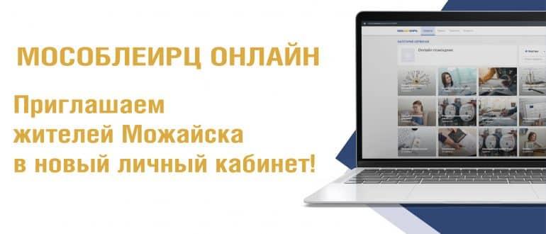 Новый личный кабинет «МосОблЕИРЦ Онлайн» начинает работать для жителей Можайска