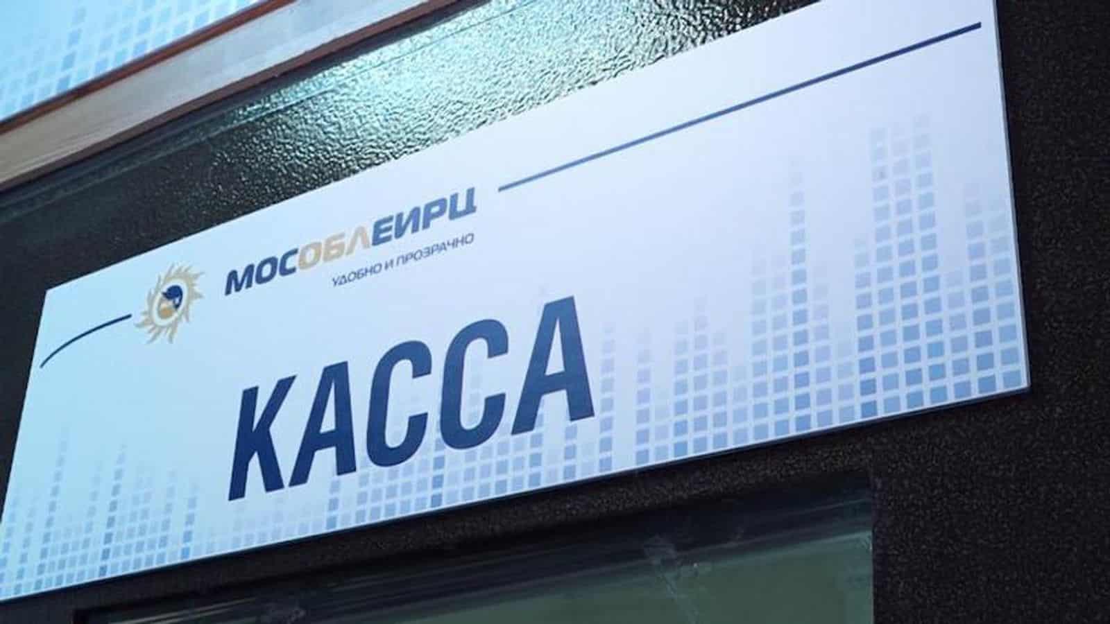 МосОблЕИРЦ открывает кассовые пункты по приему платежей за ЖКУ