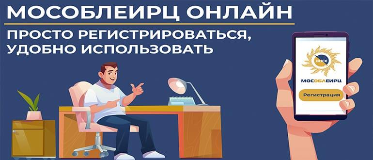 «МосОблЕИРЦ Онлайн»: для жителей Химок и Красногорска начинает работать «умный» сервис коммунальных платежей