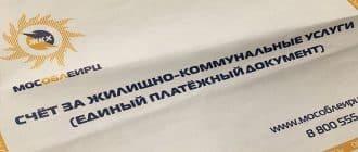 Услуга «газоснабжение» в платежных документах МосОблЕИРЦ