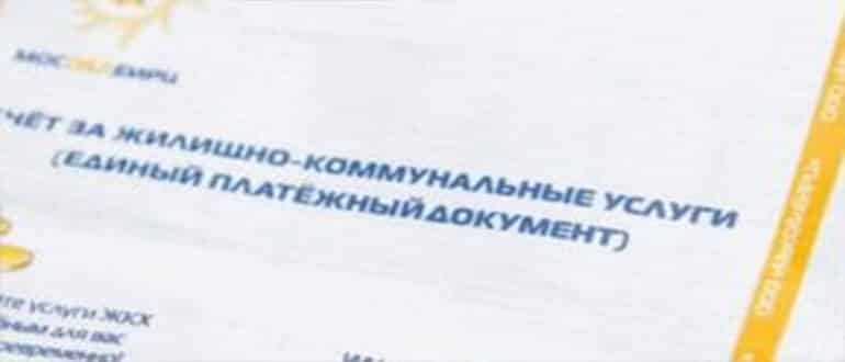Включение услуги «электроснабжение» в платежные документы МосОблЕИРЦ