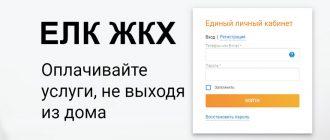 ЛКК ЖКХ личный кабинет клиента МосОблЕИРЦ