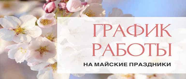 График работы офисов МосОблЕИРЦ в период майских праздников