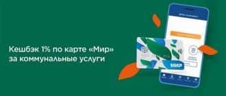 МосОблЕИРЦ подписал соглашение о начислении кешбэка для своих клиентов – держателей карты «Мир»